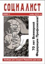 Вышел третий номер казахстанского журнала «Социалист»