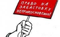 О праве на забастовку в Республике Казахстан