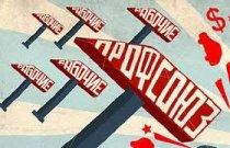 Должны ли профсоюзы руководствоваться какой-либо политической идеологией?