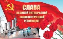 Со 101-ой годовщиной Великой Октябрьской Социалистической Революции!