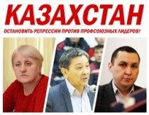 Хроника подавления независимых профсоюзов в Казахстане