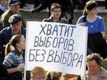 ОТВЕТИМ НА ПРЕДВЫБОРНЫЙ ФАРС СОЦИАЛЬНЫМИ АКЦИЯМИ ПРОТЕСТА!