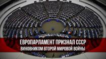 Профсоюзы и рабочие организации должны осудить позорную резолюцию Европарламента, приравнивающую СССР к нацистской Германии