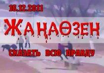 Призыв к левым и рабочим активистам принять участие в акциях по случаю восьмой годовщины расстрела нефтяников Жанаозена